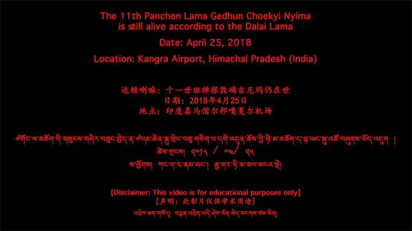 Dalai Lama corrects himself on Chinese Panchen Lama | Dorje Shugden